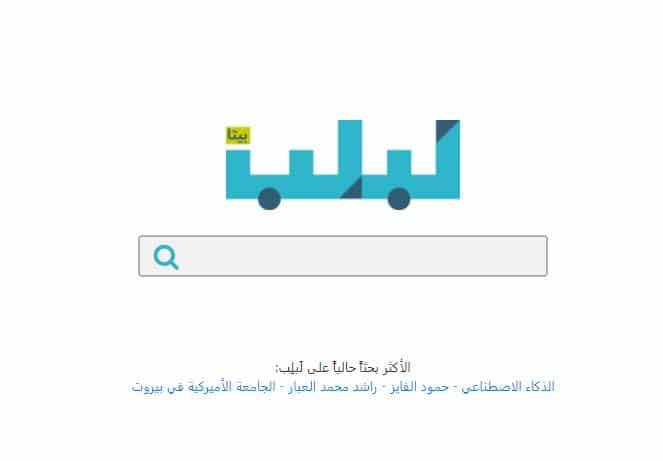 لبلب أول محرك بحث عربي لتطوير مواقع اللغة العربية